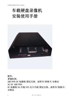 泰和联车载硬盘录像机安装使用手册