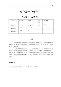 泰和联安防CMSV6中性客户端用户手册