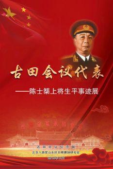 古田会议代表——陈士榘上将生平事迹展电子书