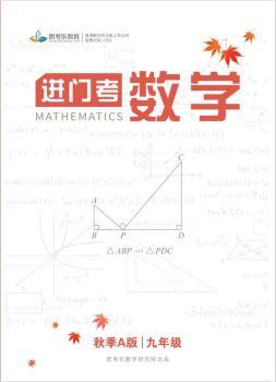 进门考数学9年级A版电子画册
