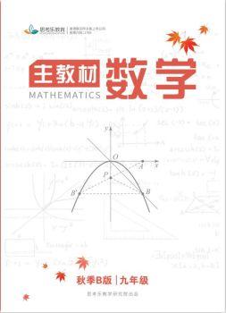【F69】[主教材]數學9年級B版電子書