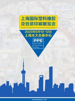 2020上海国际塑料橡胶及包装印刷展览会电子书