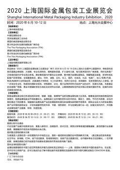2020上海国际金属包装制品及制罐技术展览会电子书