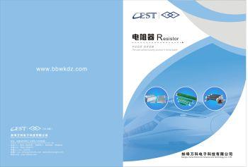 蚌埠万科电子科技有限公司说明书电子画册