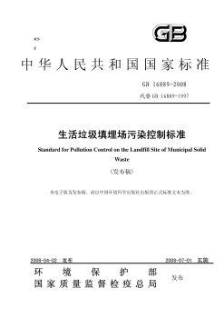 GB16889-2008生活垃圾填埋场污染控制标准(正式稿)