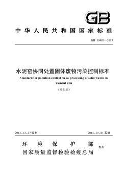 GB30485-2013 水泥窑协同处置固体废物污染控制标准