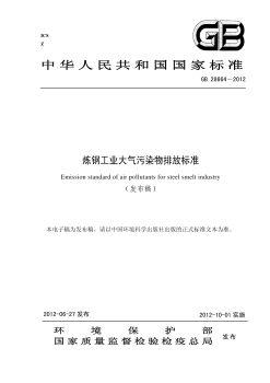 GB28664-2012炼钢工业大气污染物排放标准