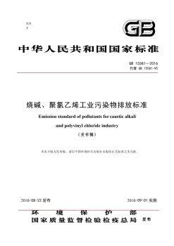 GB15581-2016 烧碱、聚氯乙烯工业污染物排放标准