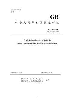 GB18484-2001 危险废物焚烧污染控制标准