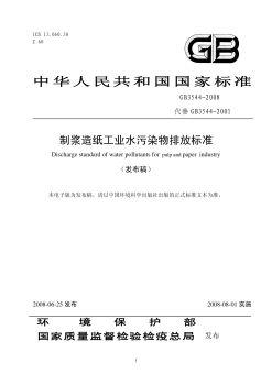 GB3544-2008 制浆造纸工业水污染物排放标准