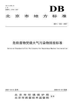 DB11 503-2007危险废物焚烧大气污染物排放标准