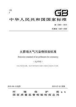 GB13801-2015火葬场大气污染物排放标准