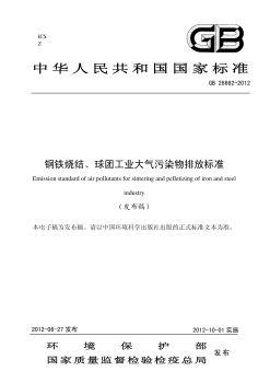 GB28662-2012  钢铁烧结 球团工业大气污染物排放标准