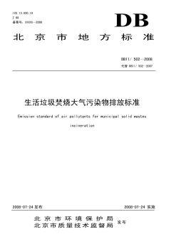 DB11 502-2008 生活垃圾焚烧大气污染物排放标准(北京市地方标准)
