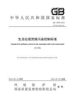 GB18485-2014 生活垃圾焚烧污染控制标准