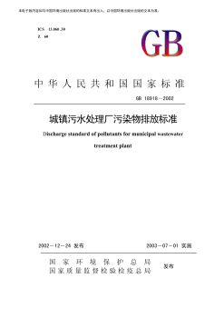 GB18918-2002城镇污水处理厂污染物排放标准