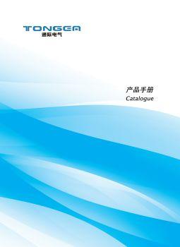 通际产品手册 电子书制作平台