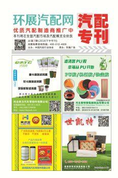 《环展汽配网 会刊》第七期A,互动期刊,在线画册阅读发布
