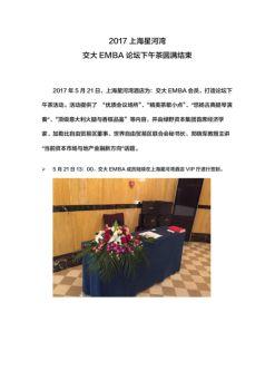 2017闵行星河湾-交大EMBA论坛下午茶(活动记录)电子画册