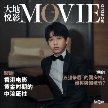 《大地悅影MOVIE》10月刊