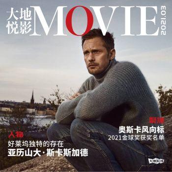 《大地悦影MOVIE》2021.3月刊 电子书制作软件