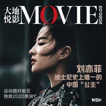 《大地悦影MOVIE》2020.3月刊