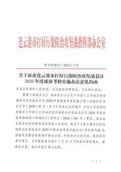 关于征求连云港市打好污染防治攻坚战县区2020年度成效考核实施办法意见的函电子画册