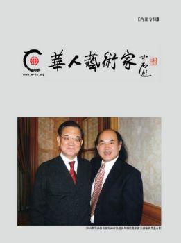 华人艺术家内刊1