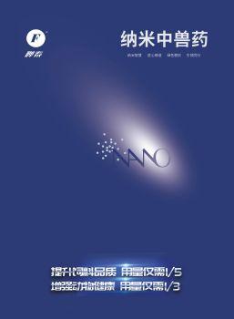 纳米中兽业手册5