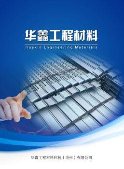 华鑫工程材料科技(沧州)有限公司电子画册