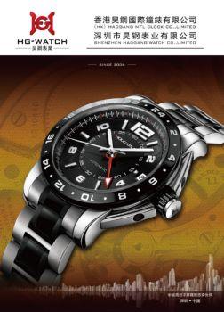 昊钢表业电子画册
