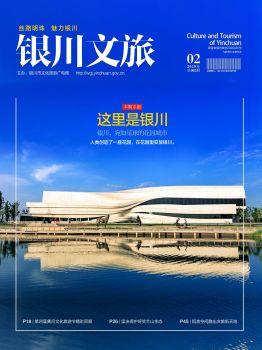 《银川文旅》2020第002期宣传画册