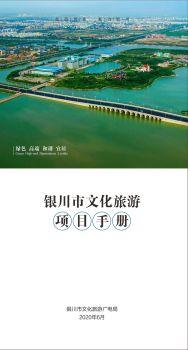 銀川市文化旅游項目手冊 電子書制作軟件