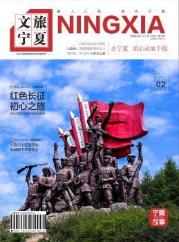《文旅宁夏》2020第一期  总第30期 电子书制作软件