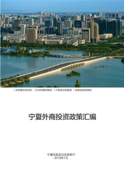 宁夏外商投资政策汇编(中文版)电子宣传册