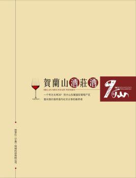 贺兰山酒庄酒电子杂志