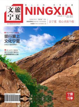 《文旅宁夏》2020第五期 总第33期电子画册