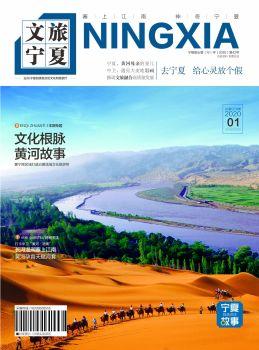 《文旅宁夏》2019第四期 总第29期 电子书制作软件