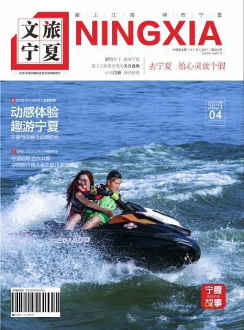 《文旅宁夏》2021年第4期 总第38期电子画册 电子书制作软件