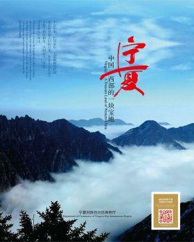 《宁夏 中国西部的一块宝地》官方读本宣传画册