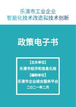 乐清市工业企业智能化技术改造和技术创新电子杂志