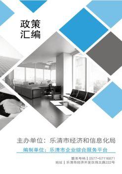 乐清市二月政策汇编电子画册