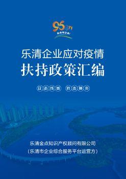 乐清企业应对疫情扶持政策汇编电子宣传册
