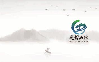 """""""灵鹫山缘""""素食餐厅众筹招募书电子画册"""