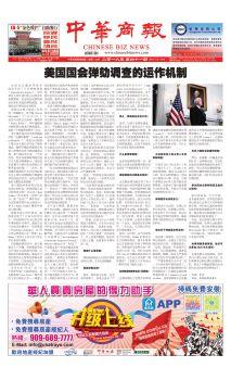 美国中华商报-613期电子书
