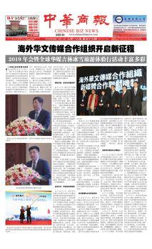 美国中华商报-619期电子刊物