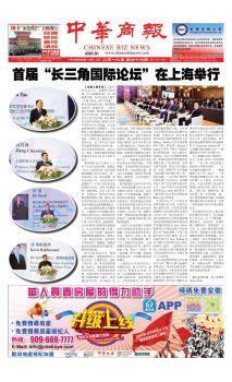 美国中华商报-618期电子宣传册