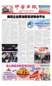 美国中华商报-615期电子杂志