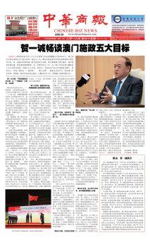 美国中华商报-617期电子宣传册
