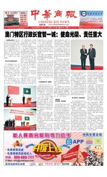 美国中华商报-620期电子书